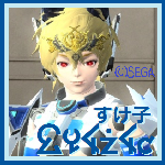 PSO2すけ子S.png